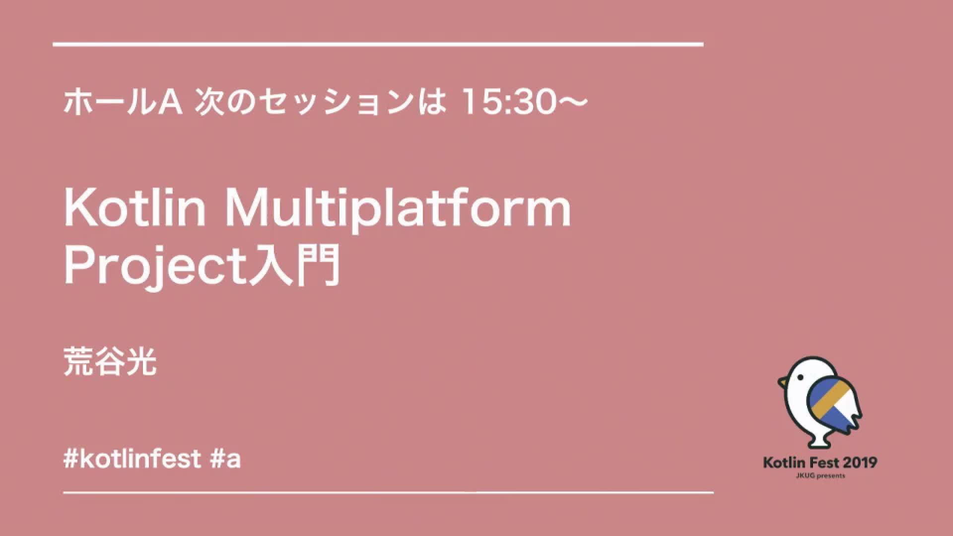 Kotlin Multiplatform Project入門