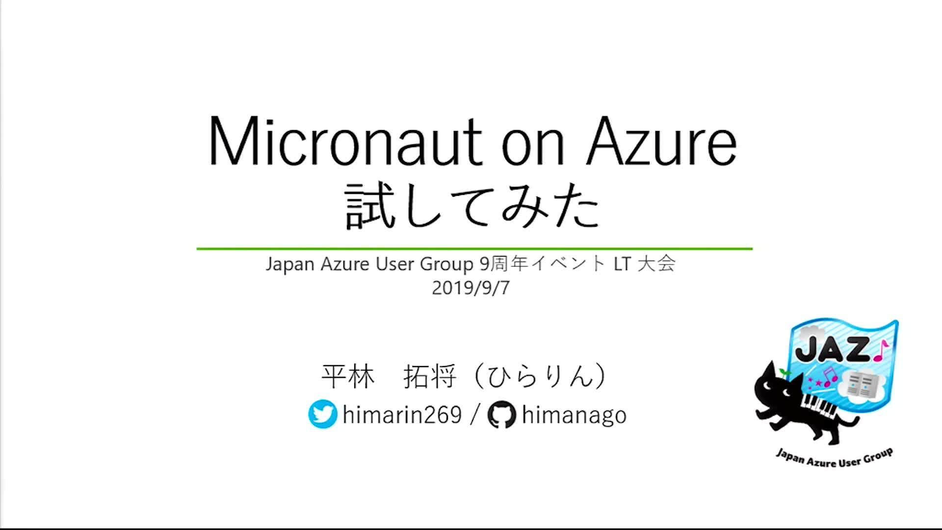 Micronaut on Azure試してみた