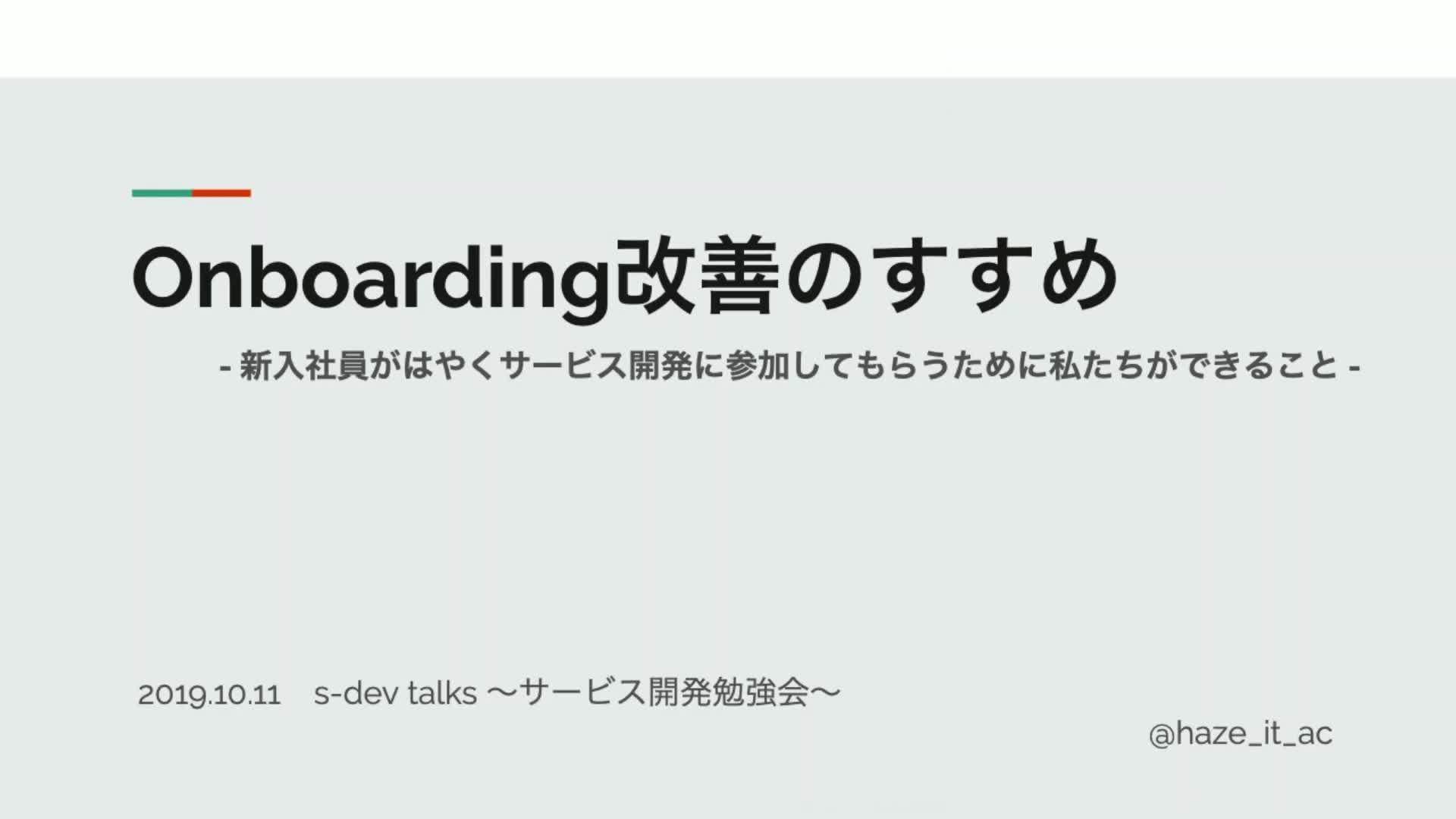 Onboarding改善のすすめ