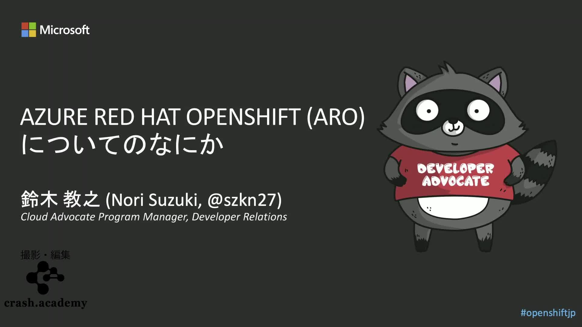 AZURE RED HAT OPENSHIFT(ARO)についてのなにか