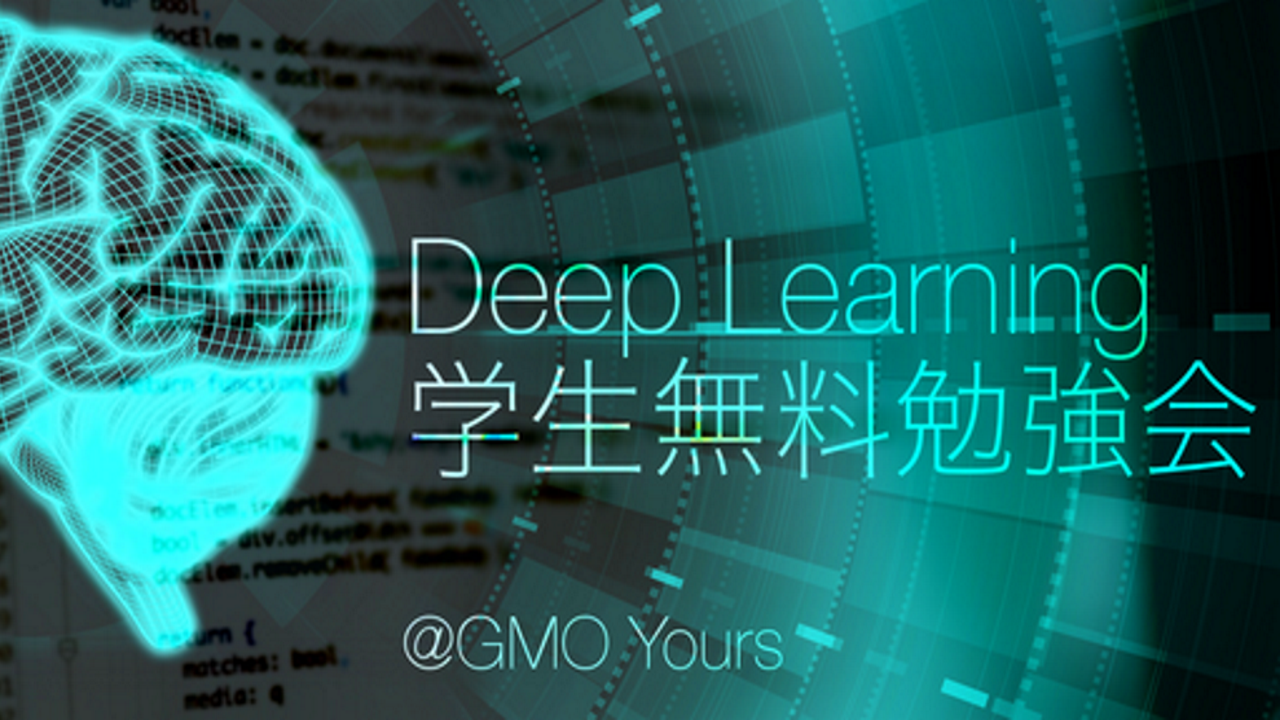 Deep Learning基礎知識