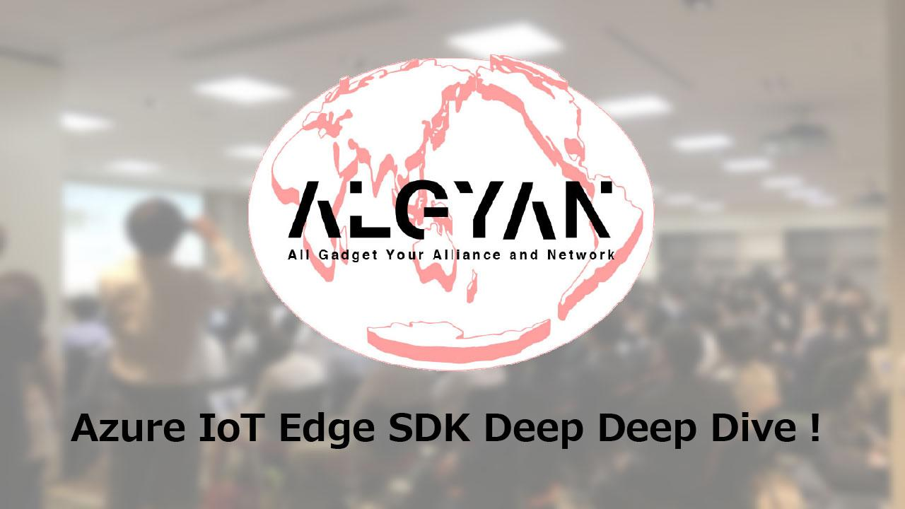Azure IoT Edge SDK Deep Deep Dive!