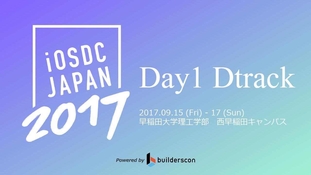 iOSDC Japan 2017 Day1 - trackD