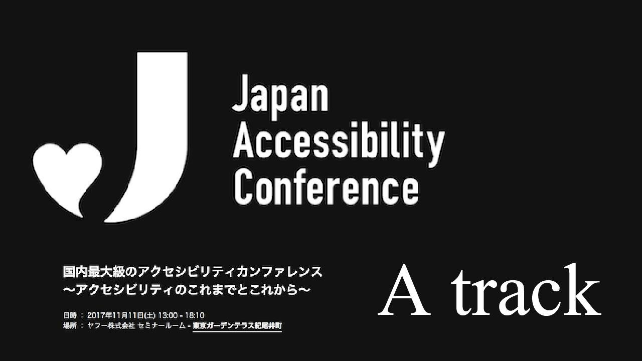 Japan Accessibility Conference vol.1 - Atrack