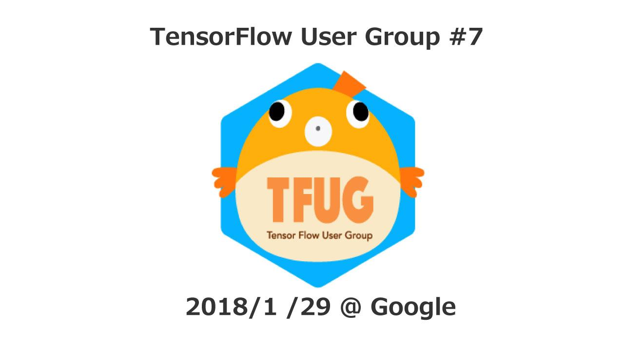 TensorFlow User Group #7