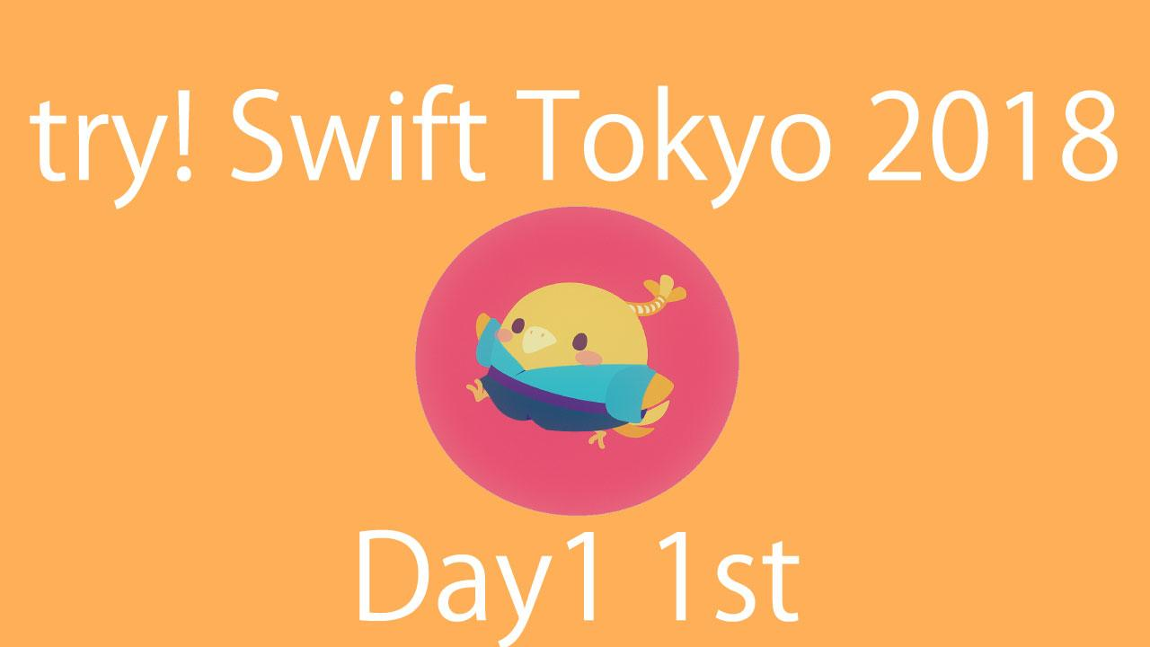 try!Swift Tokyo 2018 Day1 1st