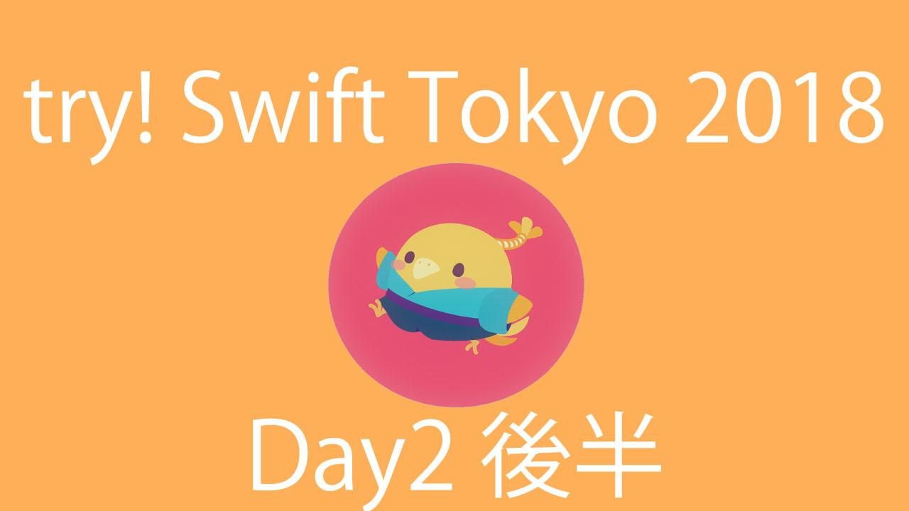 try!Swift Tokyo 2018 Day2 後半