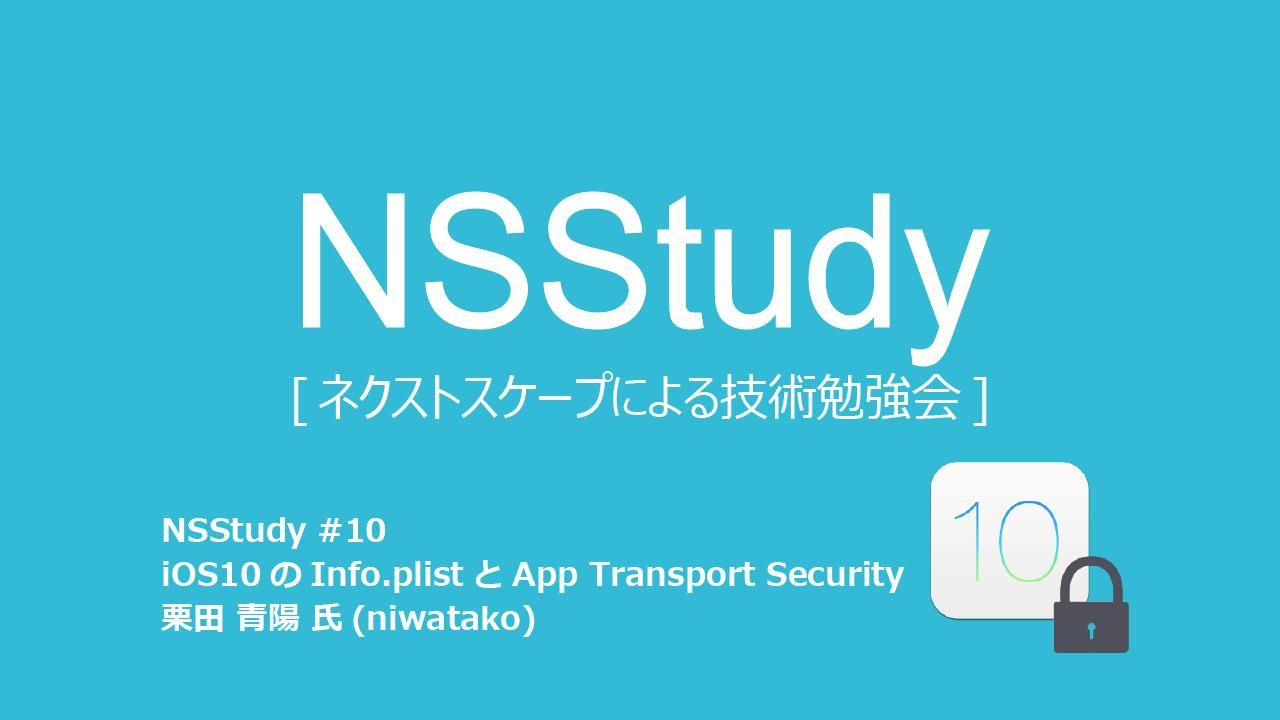 NSStudy#10 iOS10のInfo.plistとApp Transport Security