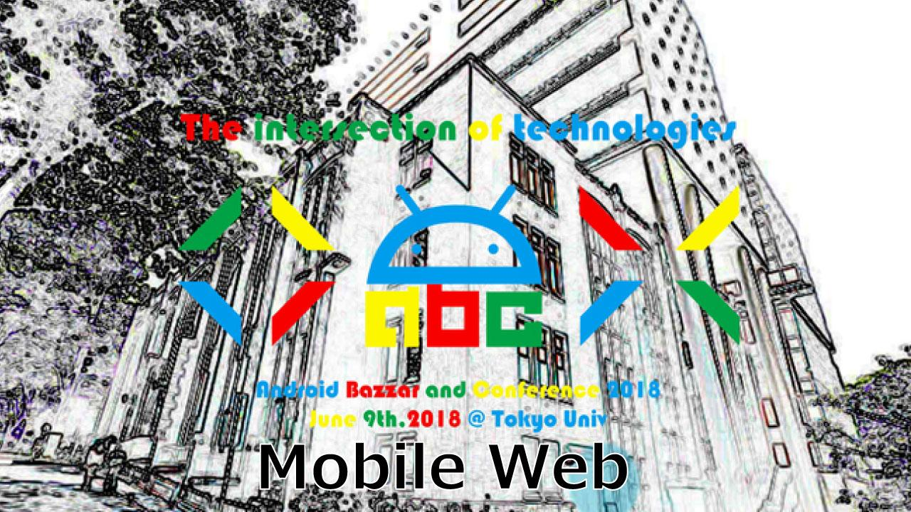 Android Bazaar and Conference 2018 Spring ~Mobile Web~