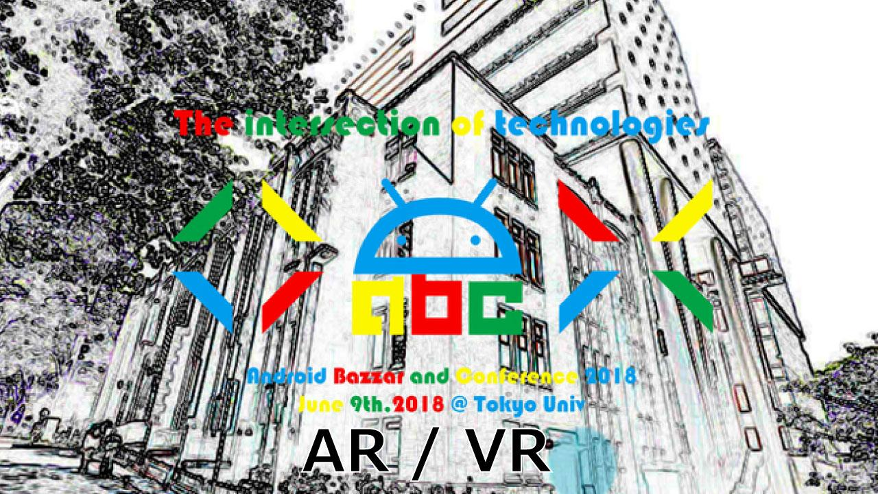 Android Bazaar and Conference 2018 Spring ~AR / VR~