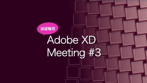 AdobeXD Meeting #03