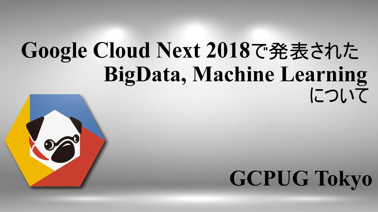 Google Cloud Next 2018 Extended BigData & Machine Learning