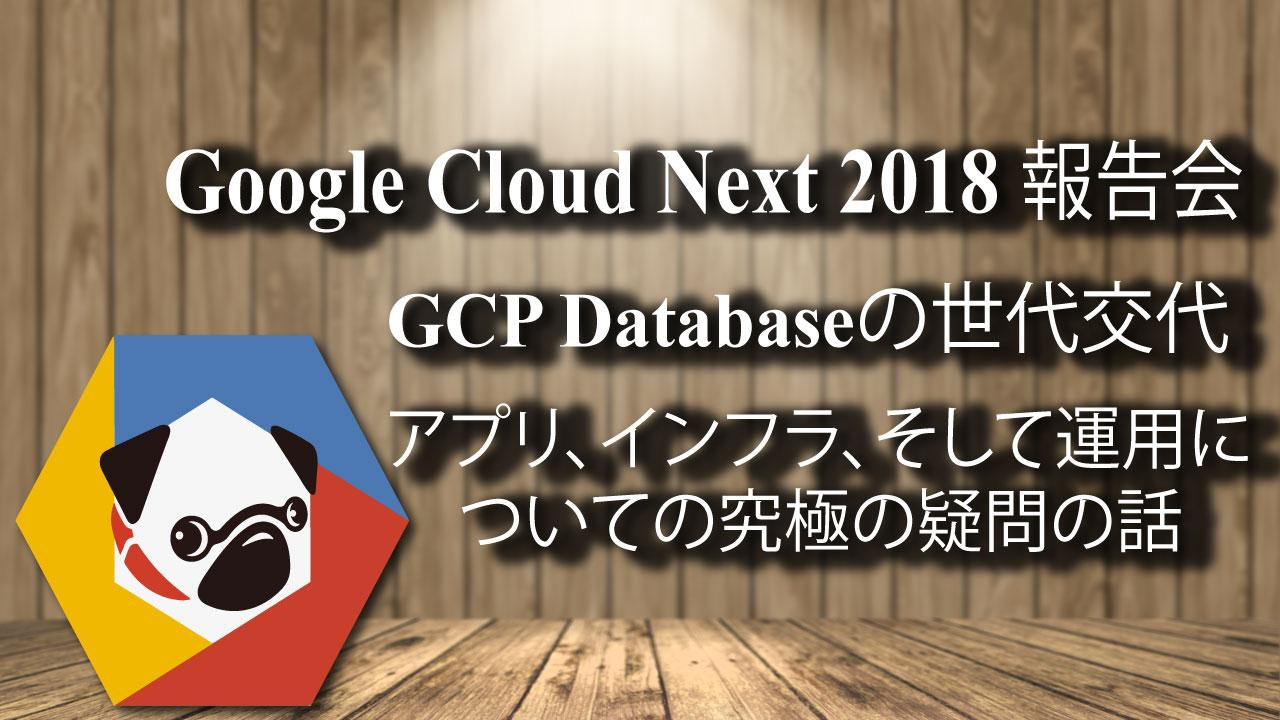 Google Cloud Next 2018 Extended Application & Infrastructure
