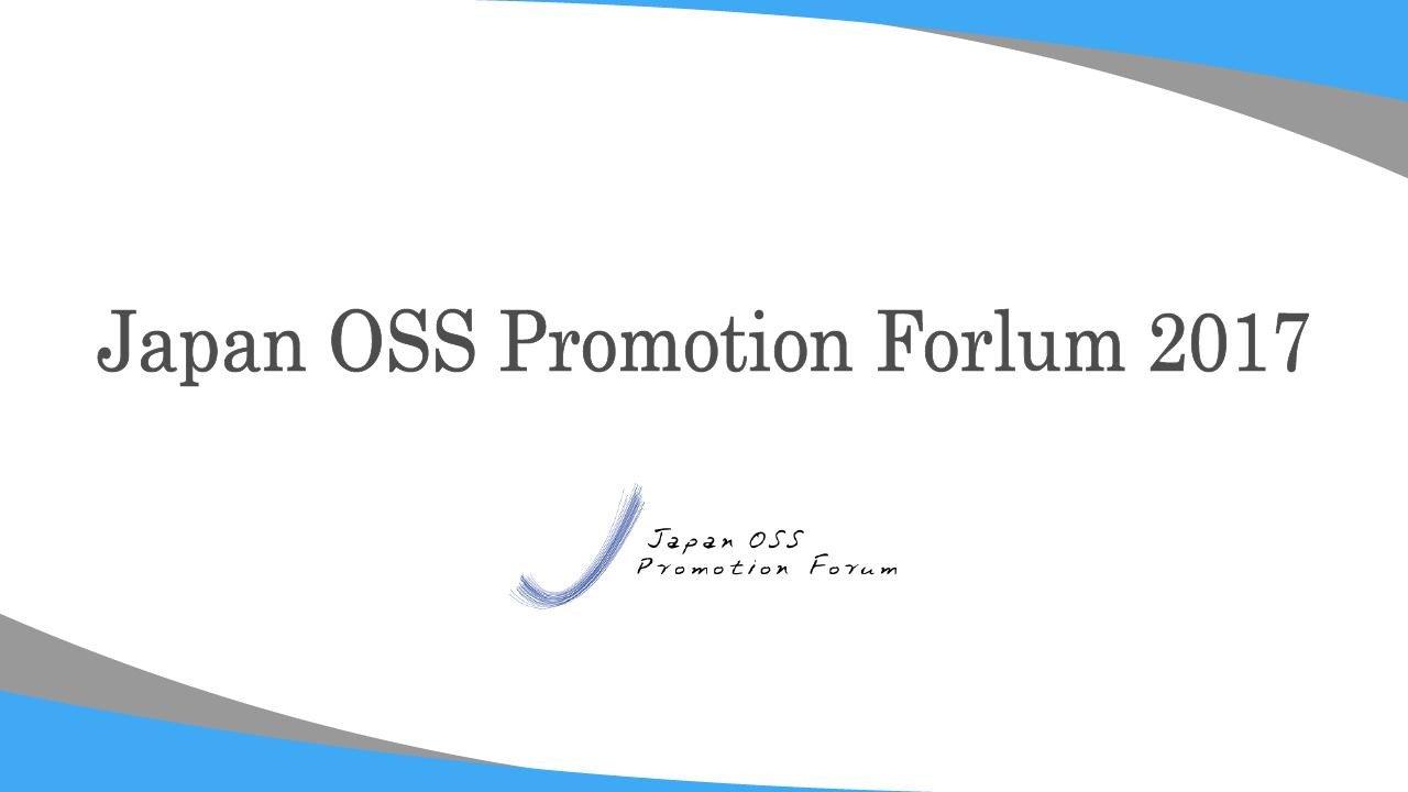 Japan OSS Promotion Forum 2017