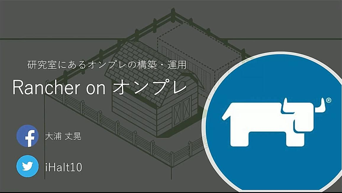 Rancher on オンプレ (Rancher on Yasuda Lab's on-premise in 京都産業大学)
