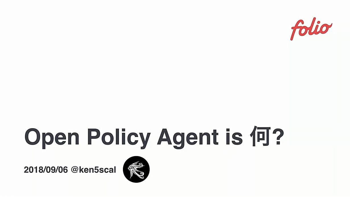 Open Policy Agent is 何?