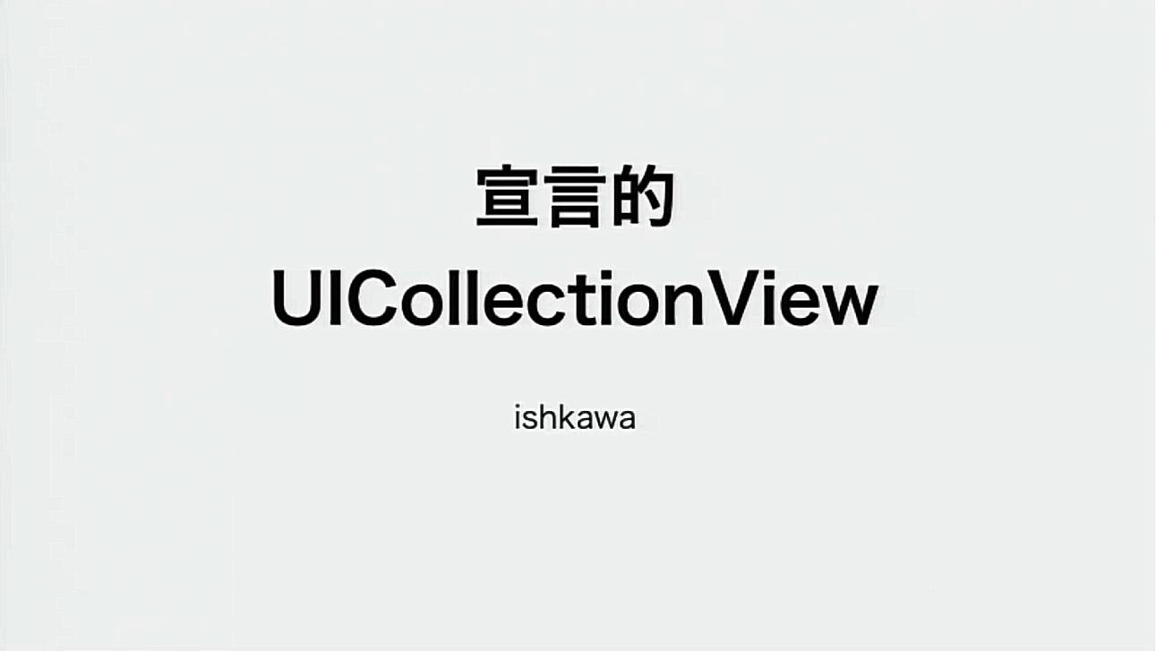 宣言的UICollectionView