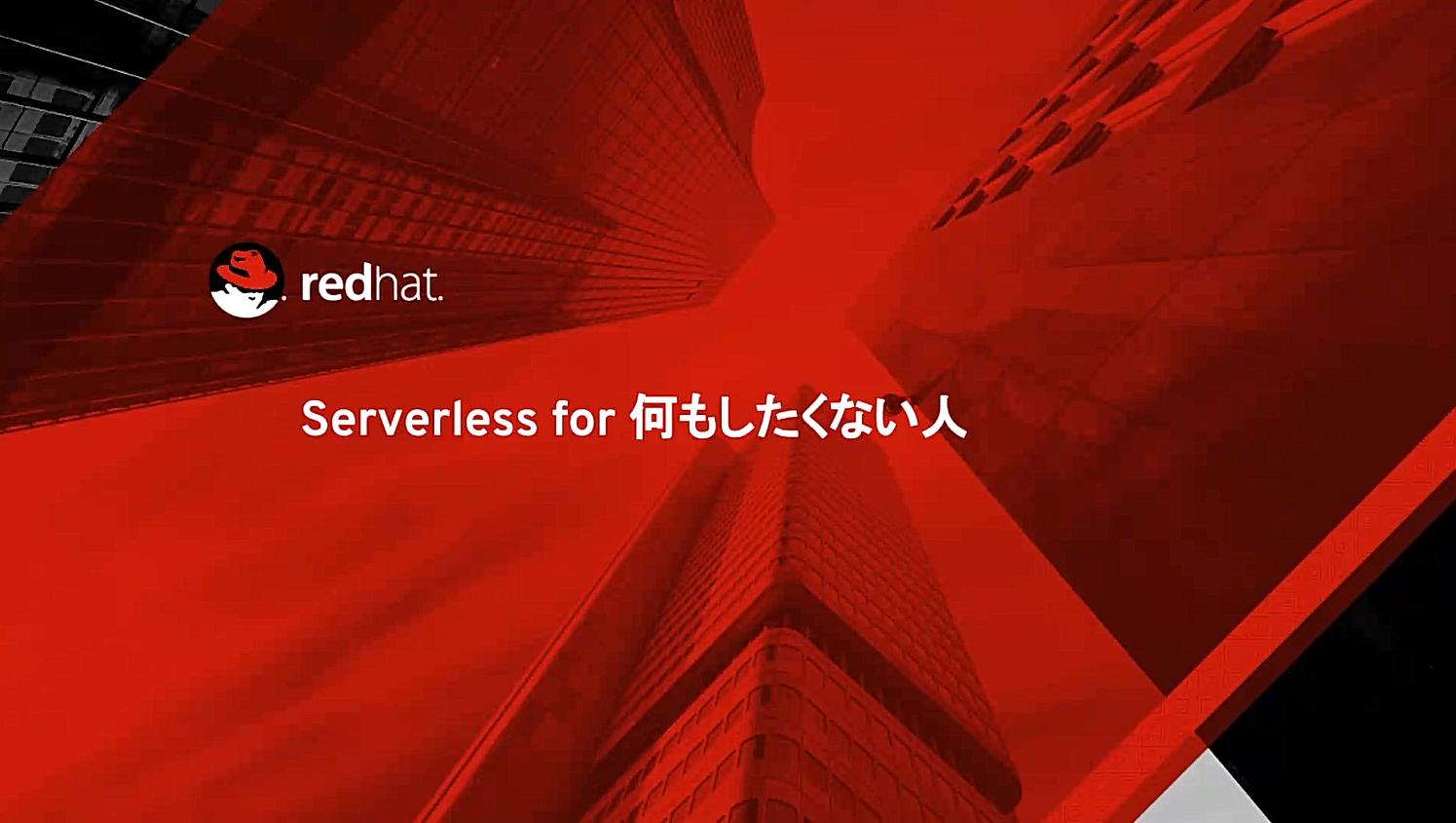 Serverless for 何もしたくない人