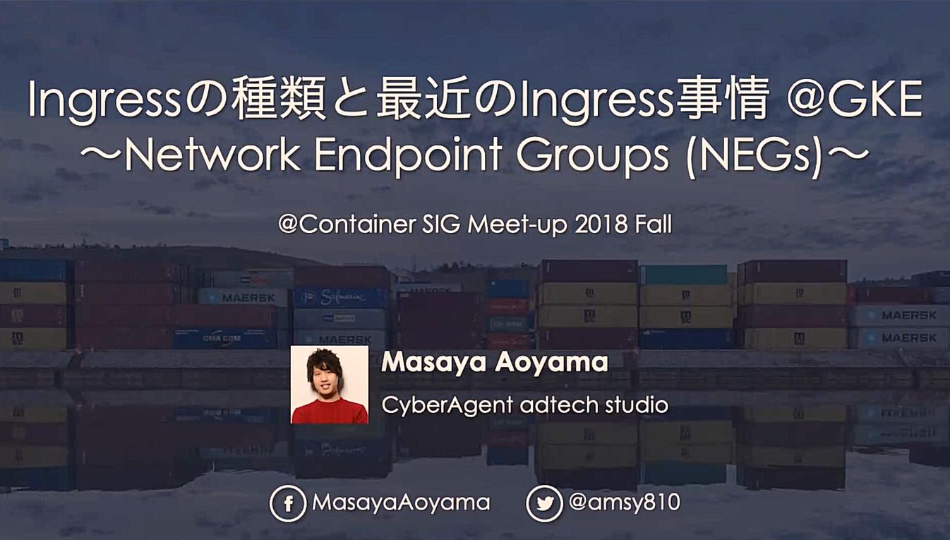 Ingressの種類と最近のIngress事情@GKE 〜Network Endpoint Groups (NEGs)〜