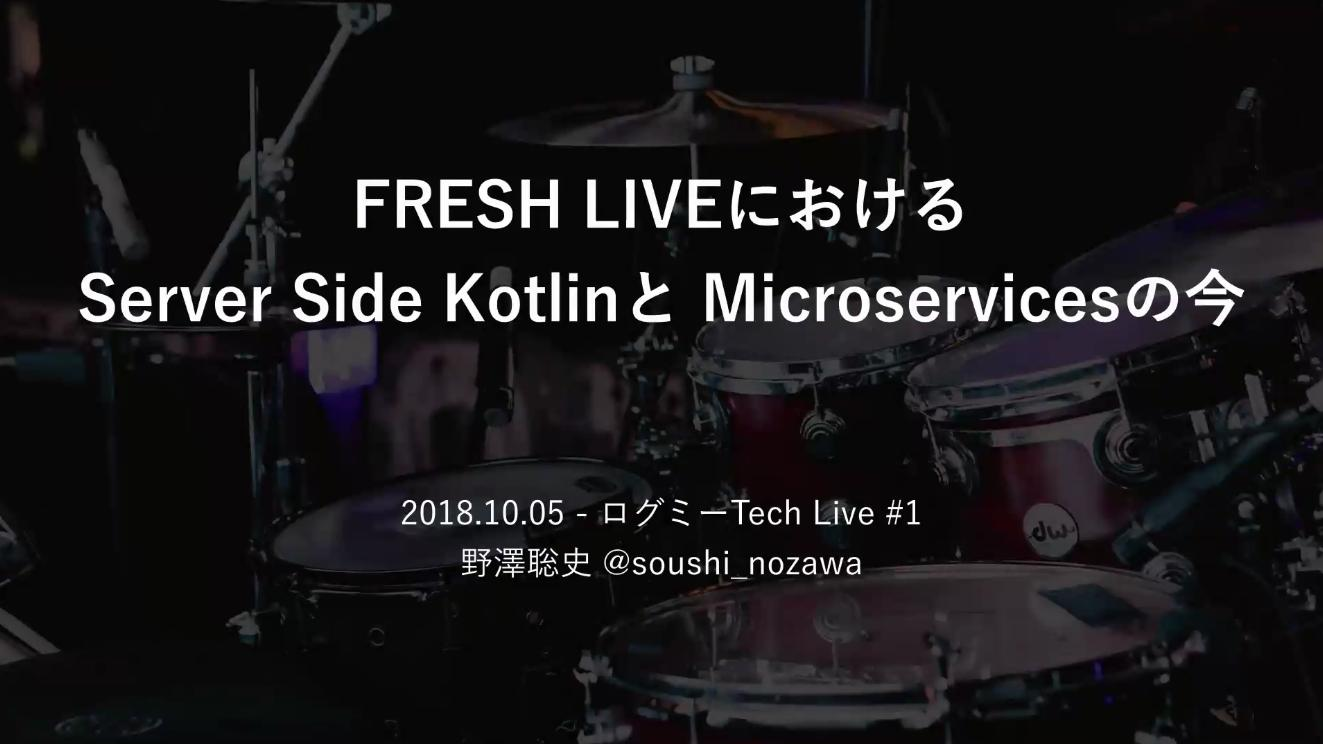 FRESH LIVEにおけるServer Side KotlinとMicroservicesの今