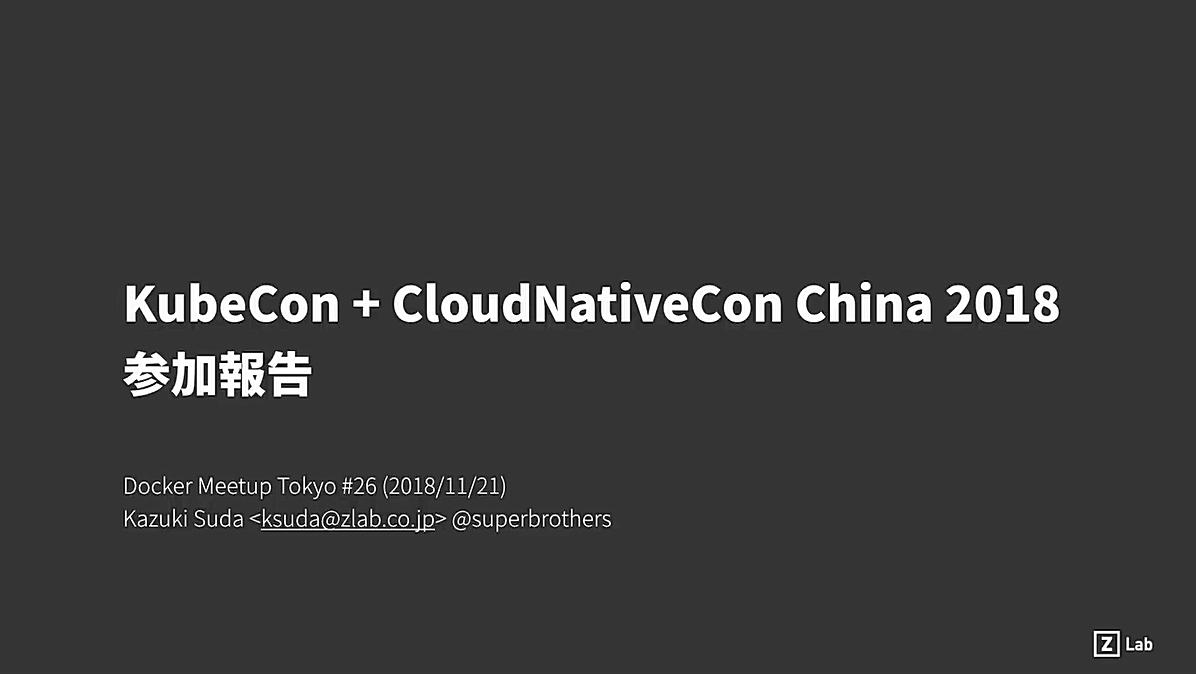 KubeCon + CloudNativeCon China 2018 参加報告
