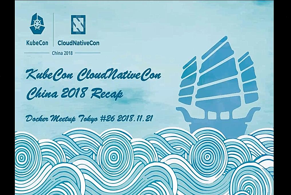 Kube Con CloudNativeCon China 2018 Recap