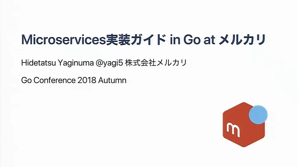 Microservices実装ガイド in Go at Mercari