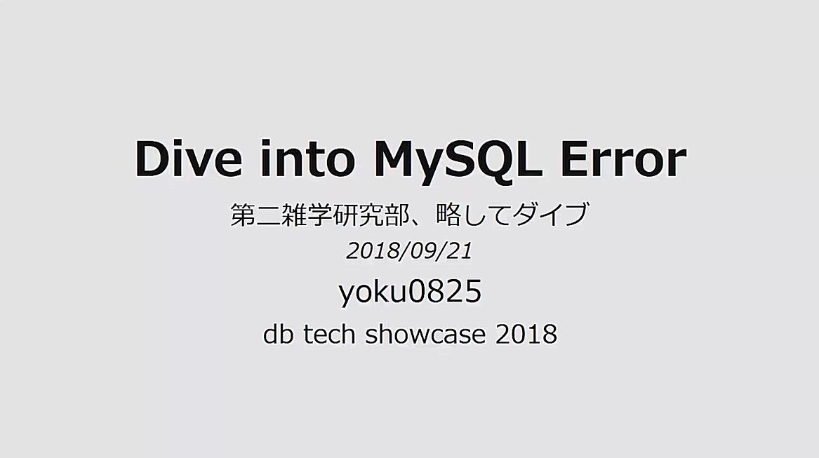 Dive into MySQL Error
