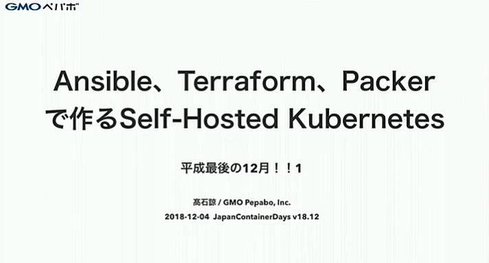 Ansible、Terraform、Packerで作るSelf-Hosted Kubernetes
