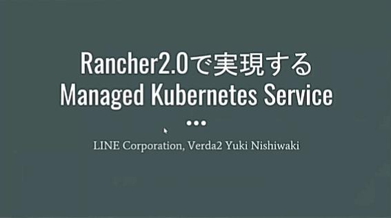 Rancherで実現するManaged Kubernetes Service in LINE