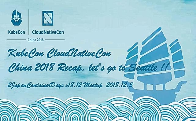 KubeCon + CloudNativeCon China 2018  Recap, let's go to Seattle !!