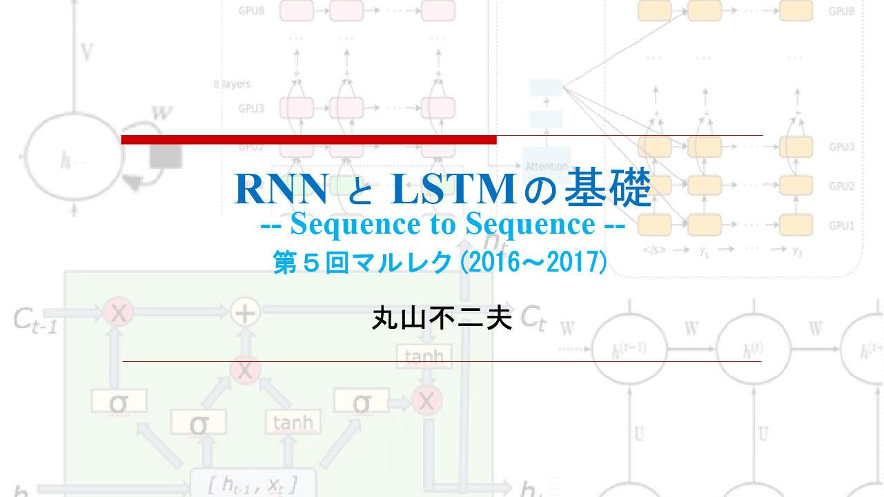 RNNとLSTMの基礎 -- Sequence to Sequence --