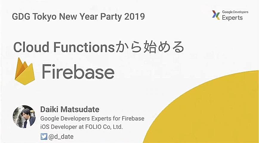 Cloud Functionsから始めるFirebase