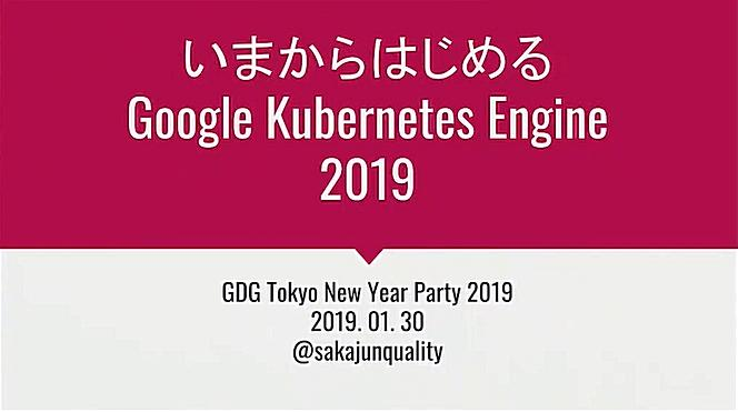 いまからはじめるGoogle Kubernetes Engine