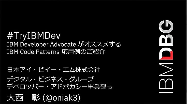 #TryIBMDev – IBM Developer AdvocateがオススメするIBM Code Patterns 応用例のご紹介