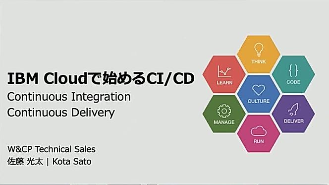 IBM Cloudで始めるCI/CD