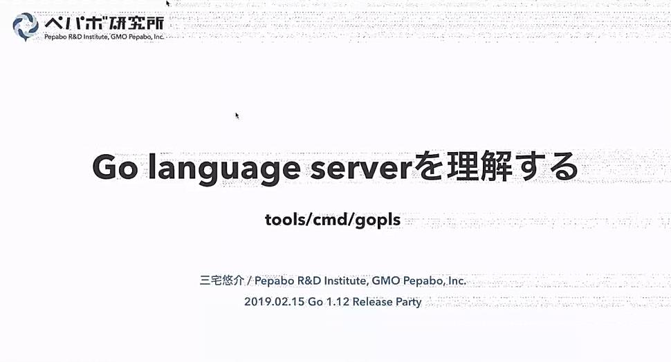 Go language serverを理解する