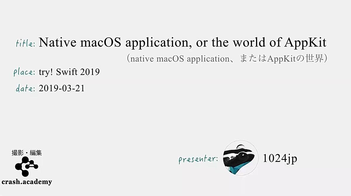 native macOS application、またはAppKitの世界
