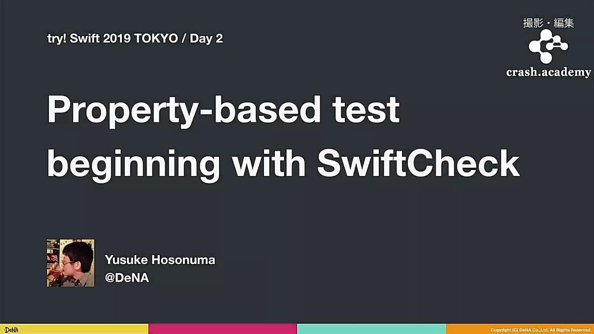 SwiftCheckで始めるProperty-based Testing