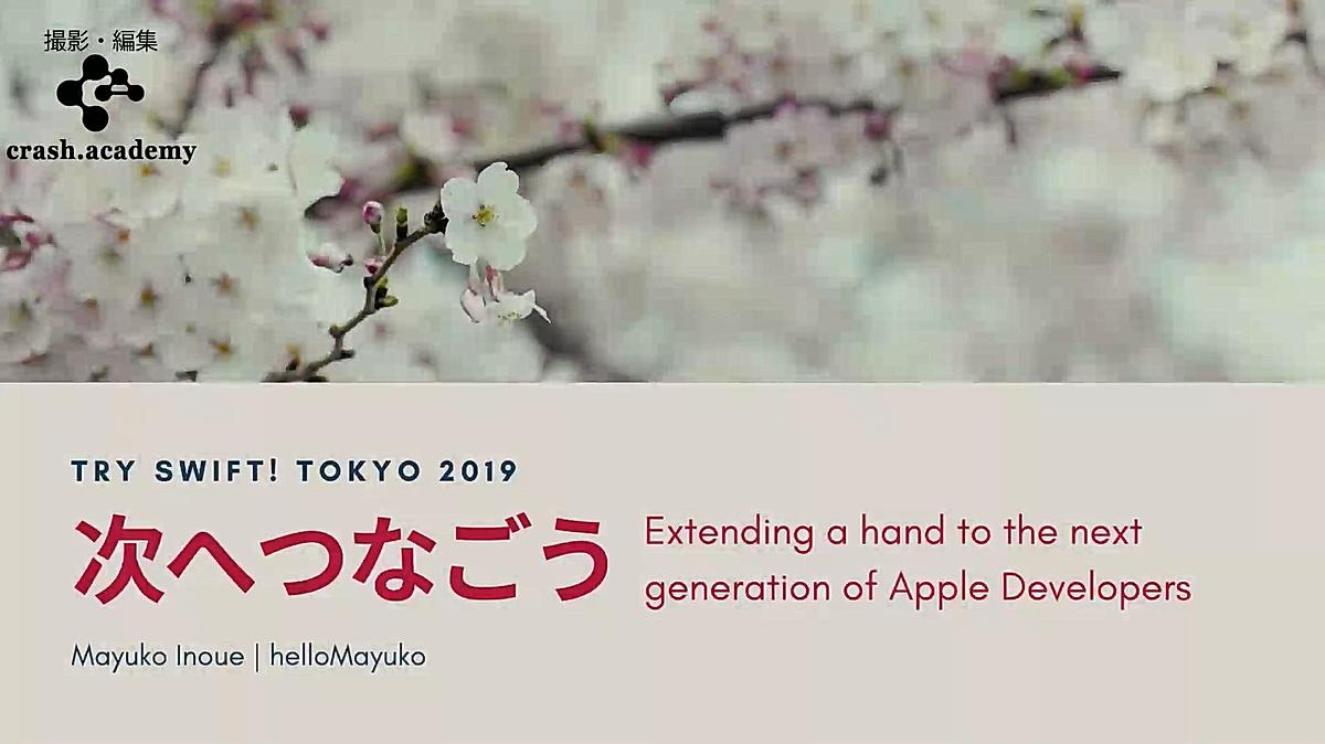 次へつなごう— Extending a hand to the next generation of Apple developers