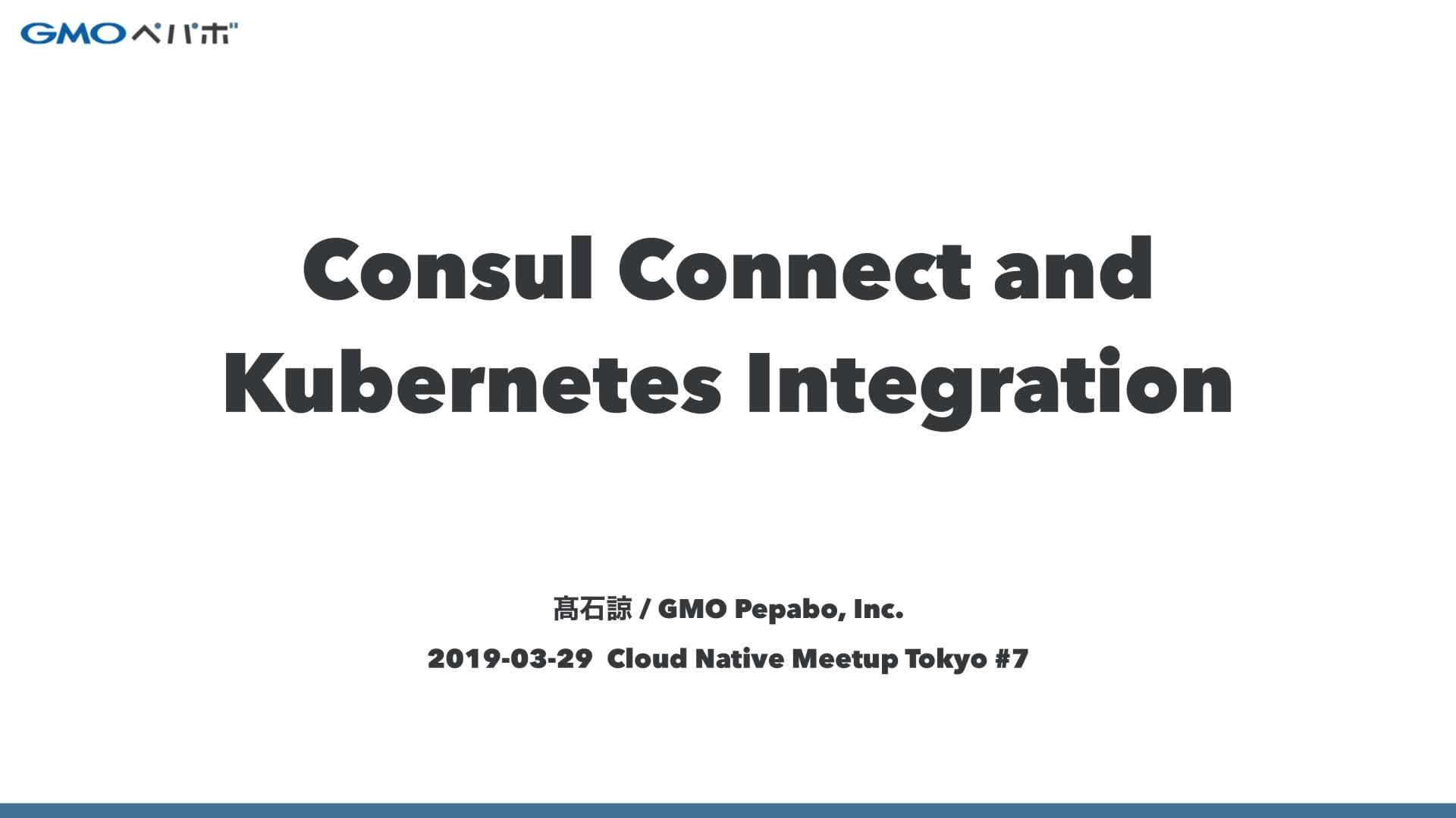 Introduction to Consul Kubernetes Integration and Consul Connect