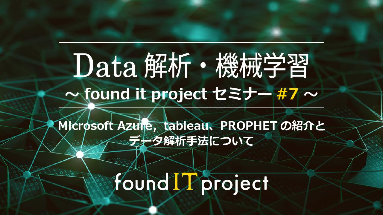 found IT project #7 データ解析・機械学習セミナー