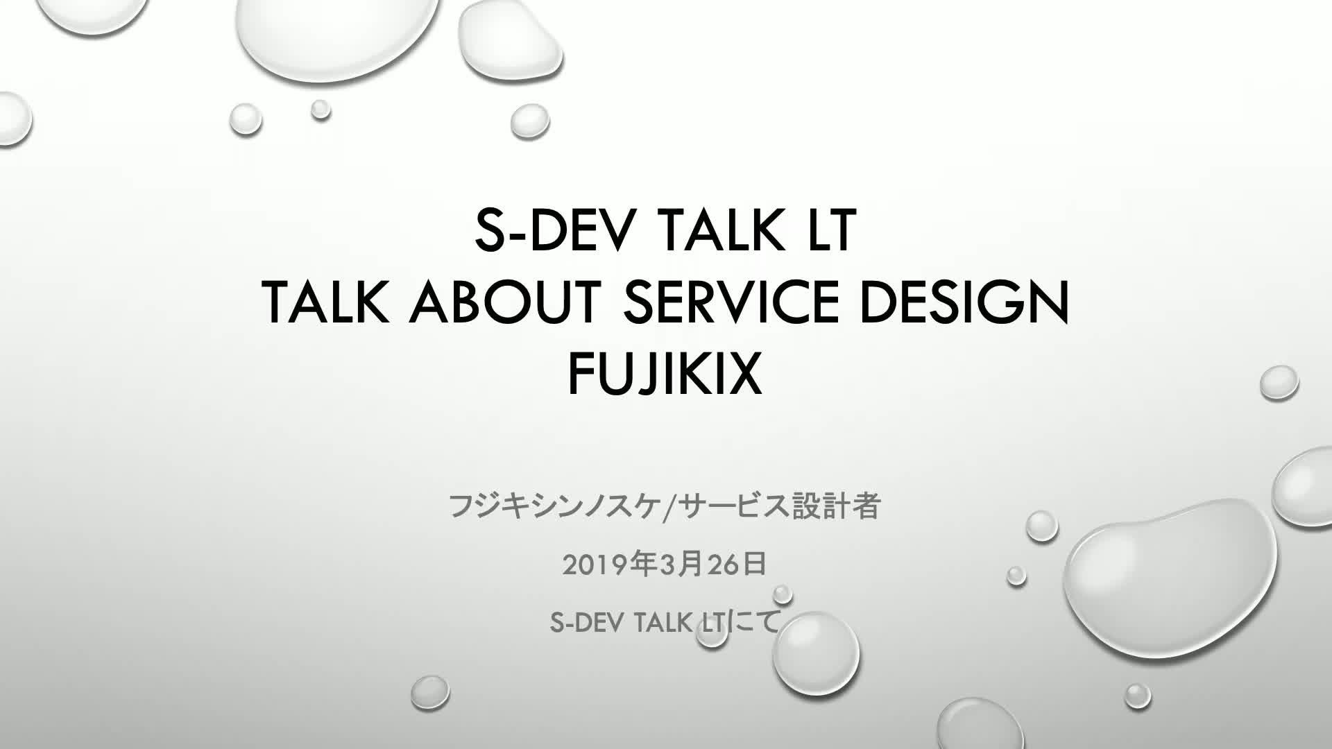 TALK ABOUT SERVICE DESIGN FUJIKIX