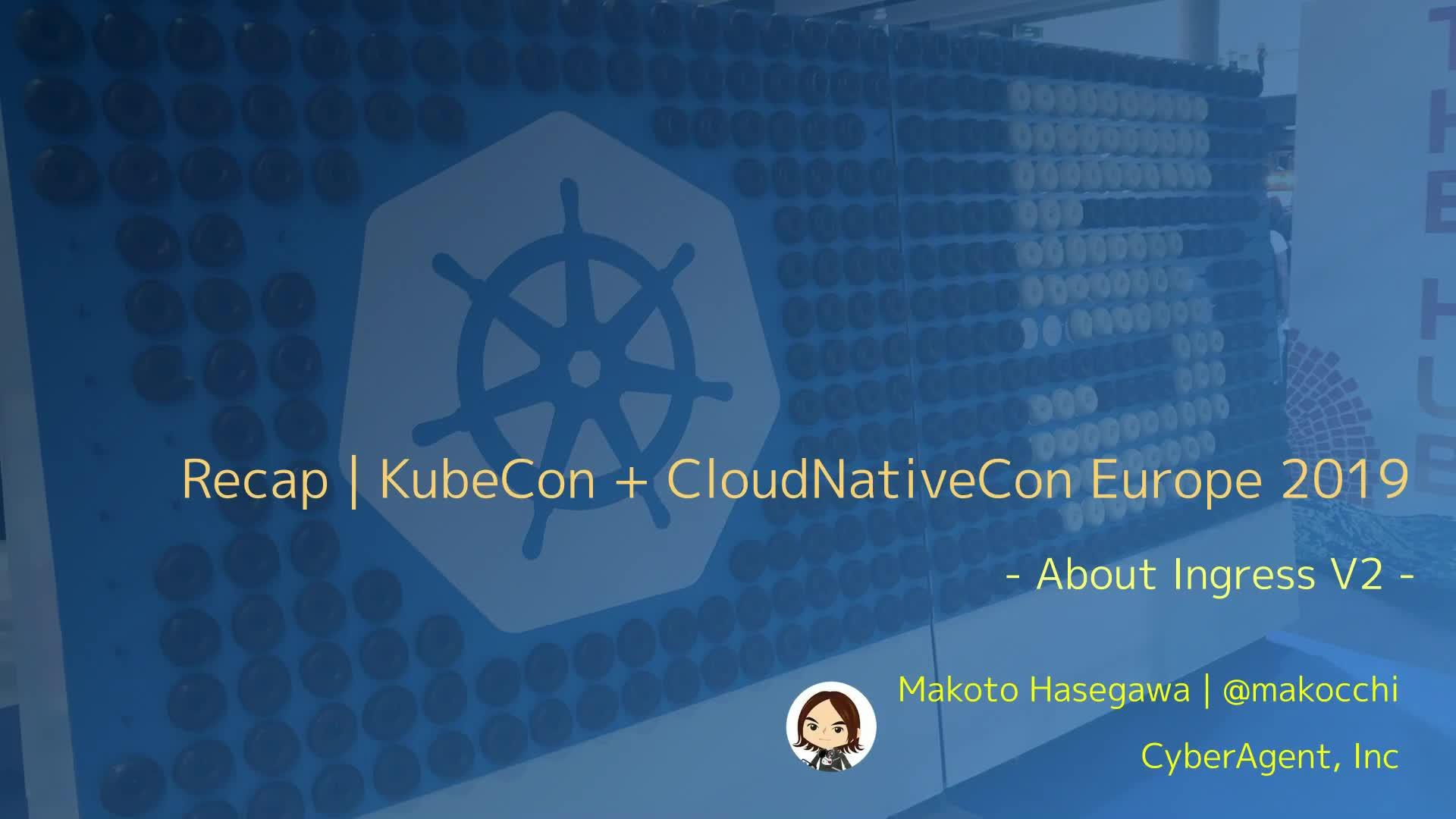 Recap | KubeCon + CloudNativeCon Euope 2019 -About Ingress V2-