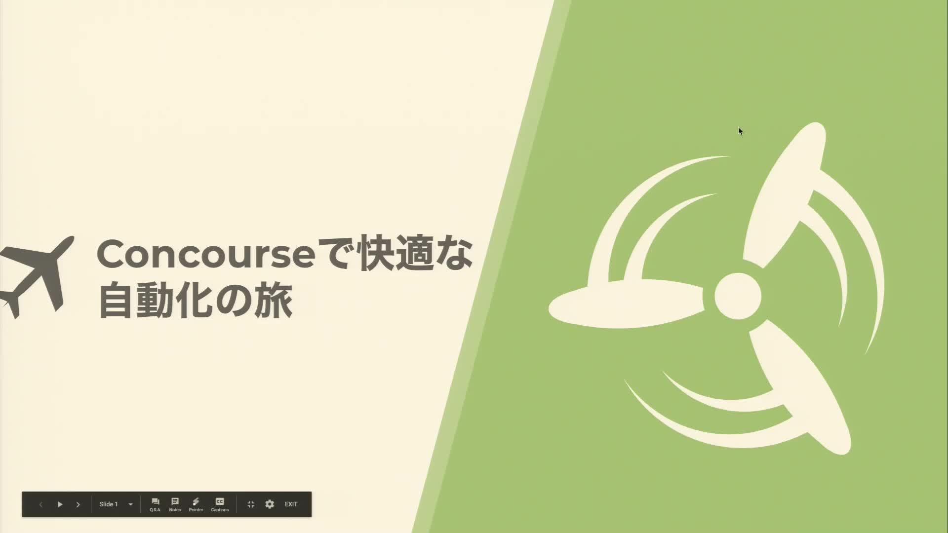 Concourseで快適な自動化の旅