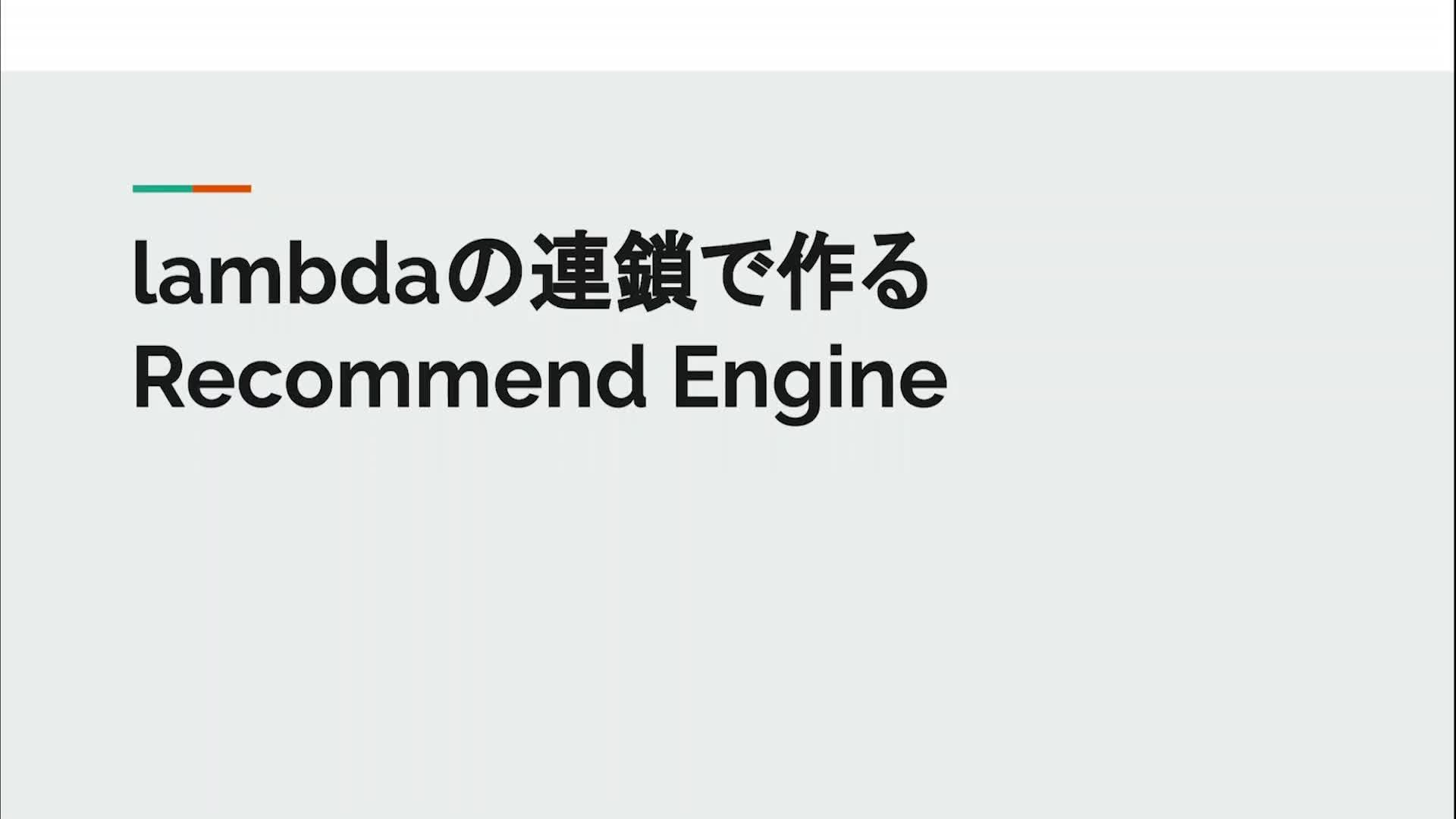 lambdaの連鎖で作るRecommend Engine