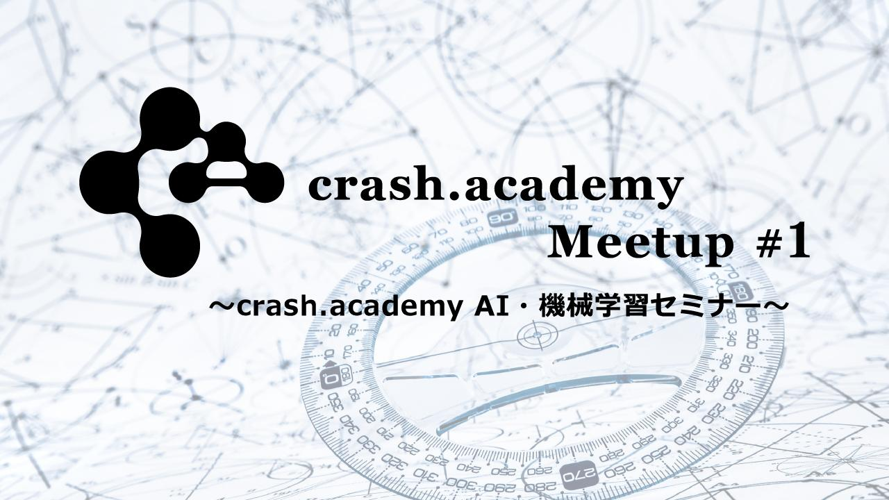 crash.academy Meetup#1 ~AI・機械学習セミナー~