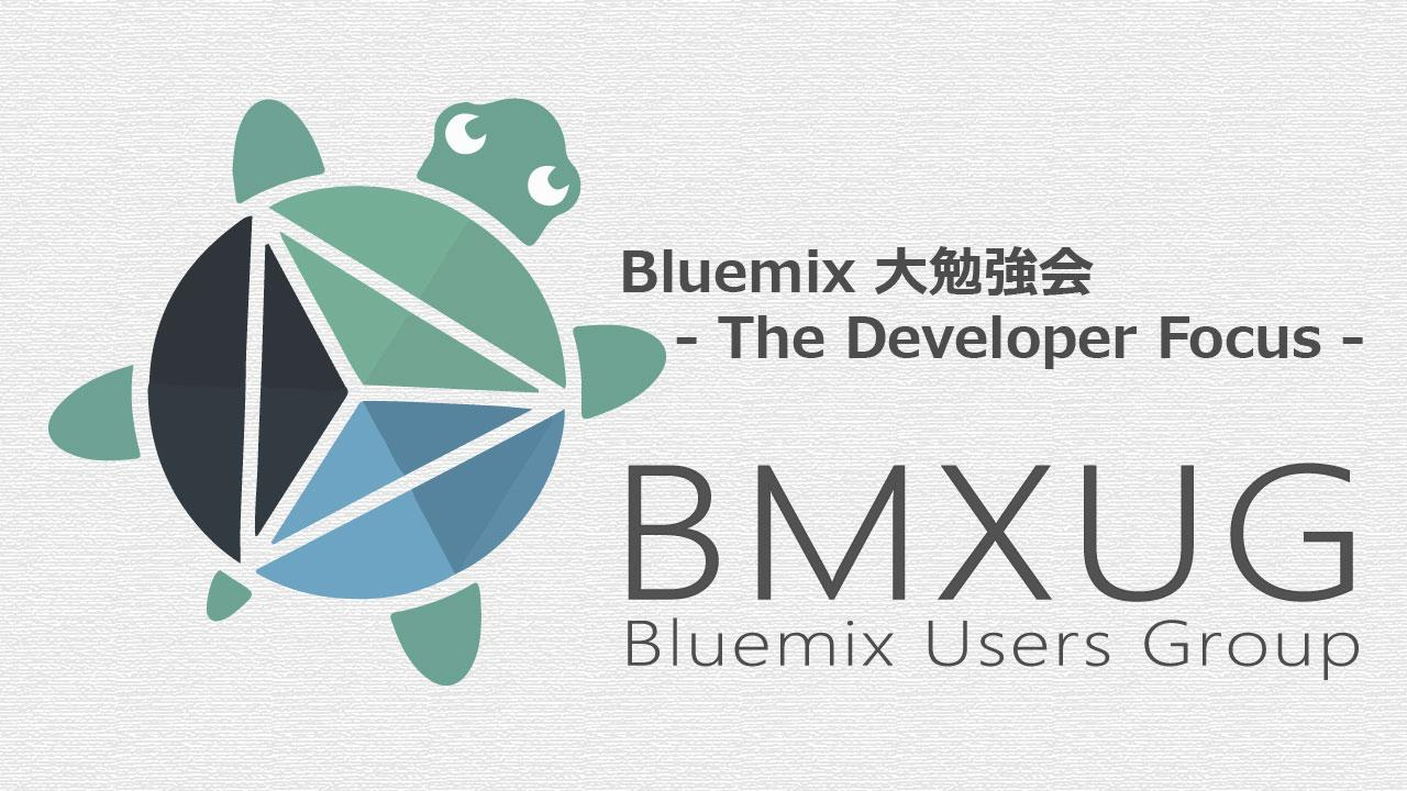 Bluemix 大勉強会2017 - The Developer Focus -